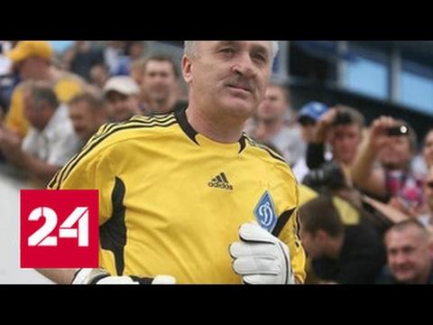 Умер известный советский футбольный вратарь Виктор Чанов