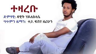 Dawit Hailesilassie [Eliana]   -Tezarebu   ተዛረቡ - new Ethiopian Tigrigna Music 2016