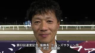 20201105道営記念安田武広調教師