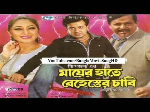 Bangla Movie Mayer Hathe Behester Chabi Dvdrip By Shakib Khan & Apu Biswas video