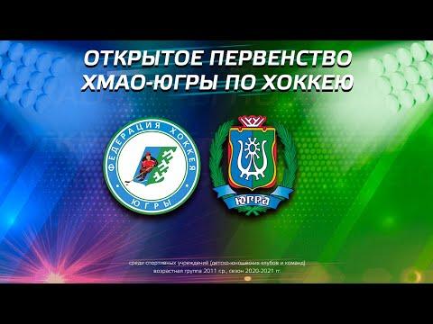 Открытое Первенство ХМАО-ЮГРЫ по хоккею 2 тур 2011г.р., день 6