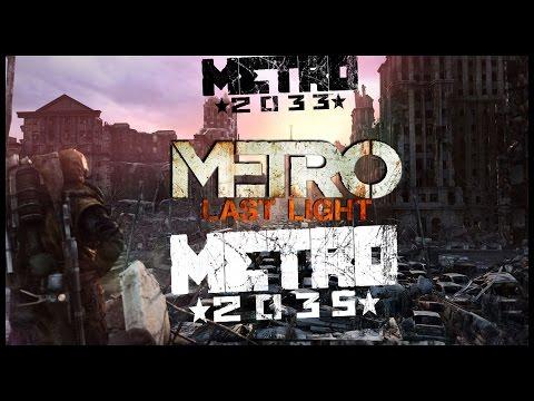 Известна ли дата выхода МЕТРО 2035| METRO 2035?! Совершенно секретно #3