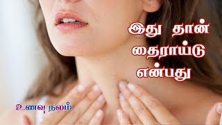 What is Thyroid in Tamil