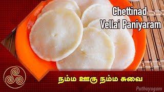 Chettinad Vellai Paniyaram Recipe