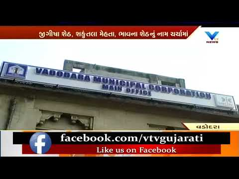 Vadodara to get New Mayor, deputy Mayor today | Vtv News