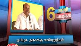 25TH APR 6PM MANI NEWS