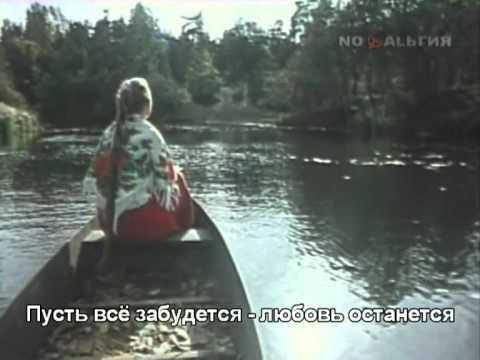 Любовь останется - Мария Пахоменко - With lyrics