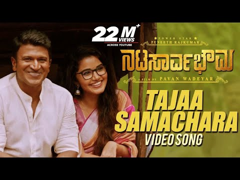 Tajaa Samachara Full Video Song | Natasaarvabhowma Video Songs | Puneeth Rajkumar, Anupama | D Imman