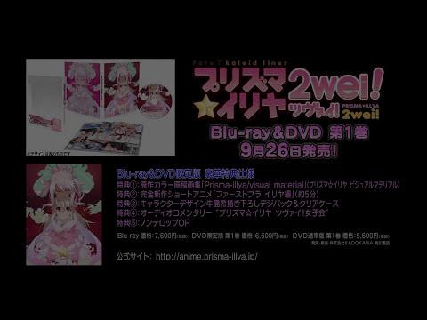 Fate/kaleid liner プリズマ☆イリヤ ツヴァイ! Blu-ray&DVD 第1 巻9月26日発売!