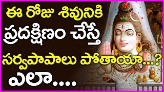 Doing Pradakshinam To Lord Shiva On This Day Will Change Your Fate | Unknown Facts Telugu