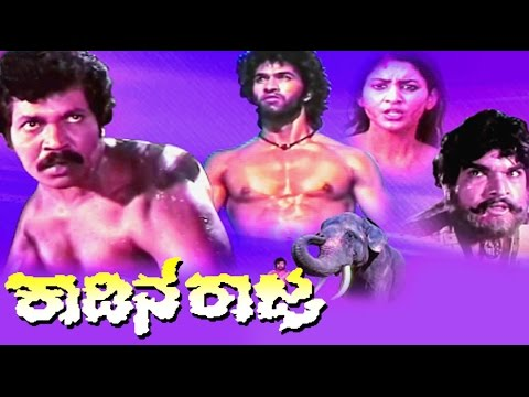 Kadina Raja 1985: Full  Kannada Movie video