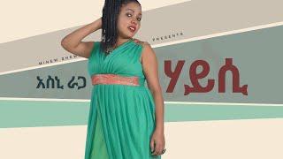 Asni Raga - Haysi - Ethiopian Music 2018(Official Video)