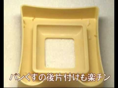 Japanese Sandwich Pocket Maker Bread Toast Mould Cutter