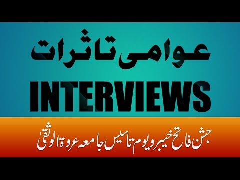 Interviews | Jashn e Fateh e Khyber | Yom e Tasees e Jamia Urwat ul Wusqa | 2020