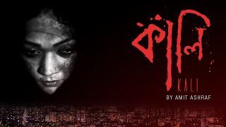 Kali (2016) Trailer | Azra Mahmood | Amit Ashraf | Bioscope Original