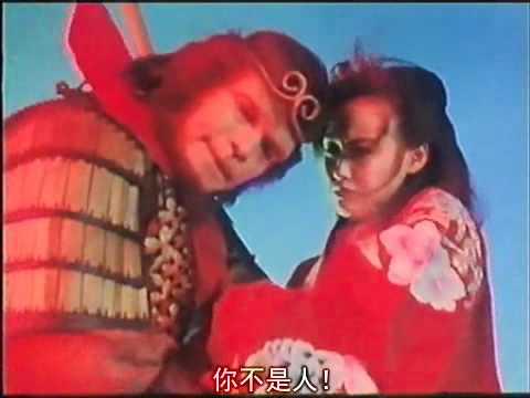 齊天大聖西遊記-西遊記大結局之仙履奇緣(我猜中前頭..) 東遊記
