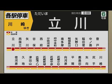 【自動・急停車放送】[各停]立川→川崎【E233系Debut!!】