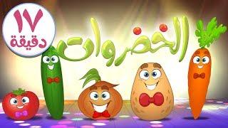 الخضروات ومجموعة رائعة من أغاني قناة مرح - marah tv