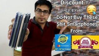 सबसे बढ़िया और बेकार Smartphones Deals Flipkart Big Billion and Amazon Festival सेल में । I