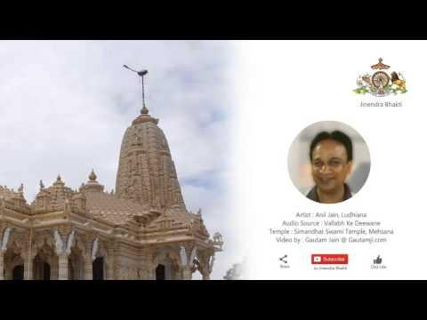Aasra Ek Tera | Anil Jain | Jain Stavan
