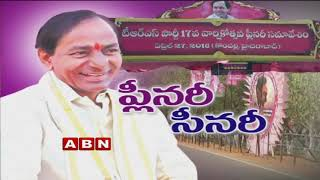 Discussion on TRS Party Plenary Meet and TRS Strategies for 2019 Elections | Part 1