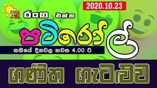 HIRUFM PATIROLL FRIDAY SPECIAL 2020 10 23 GANITHA GATALUWA