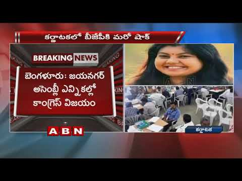 Congress Wins Jayanagar Assembly Seats In Karnataka | ABN Telugu