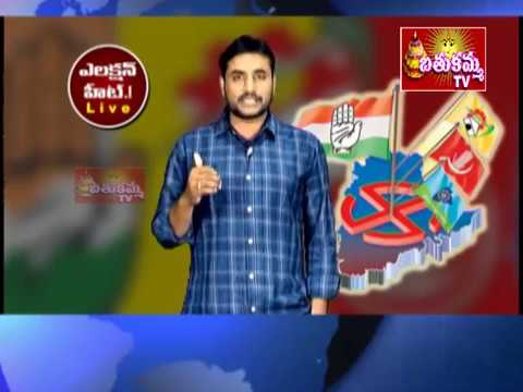 Special Discussion On Telangana Election Campaign | Nominations | Batukamma Tv