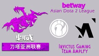 iG vs Amplfy | Betway Asian Dota 2 League
