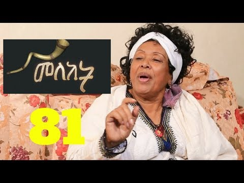 Meleket Drama  Part 81 - Ethiopian drama 2017