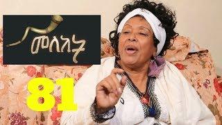 Meleket Drama - Part 81 (Ethiopian Drama)