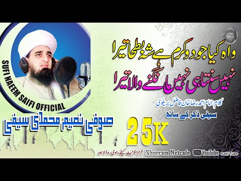 Wah Kya Joodo Karam Saifi Naat By Sufi Naeem Saifi video