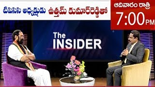 The Insider With TPCC Chief Nalamada Uttam Kumar Reddy On Sunday 7PM