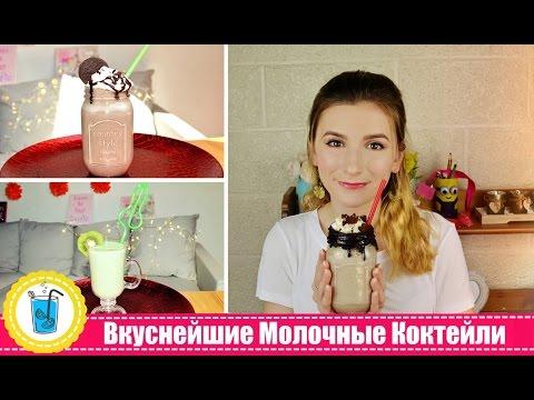 "Delicious Milkshakes// Готовим ВКУСНЫЕ Молочные Коктейли ""Oreo"",  ""Nutella "", Киви! // Стася Мар"