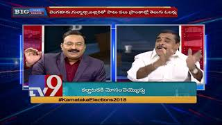 Big News Big Debate || Karnataka polls :Telugu voters turn kingmakers? - Rajinikanth TV9