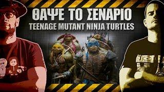 ???? ?? ??????? - 15 - Teenage Mutant Ninja Turtles
