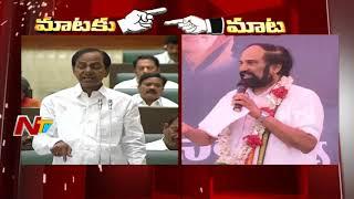 War Of Words Between KCR and Uttam Kumar Reddy || Mataku  mata