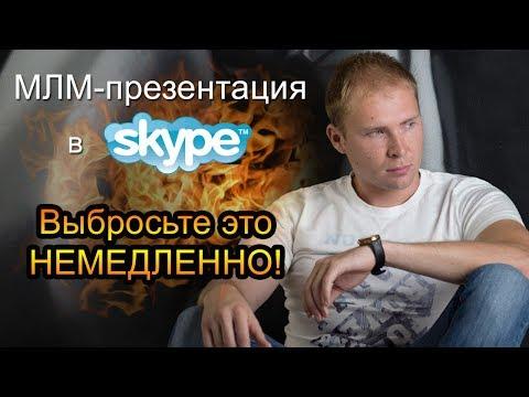 Скайп-переговоры в МЛМ / Презентация бизнеса в скайп - почему НЕЛЬЗЯ этого делать!