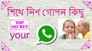 Top  New Secret WhatsApp Tricks Revealed# Whatsapp Secrets- #Top Secret Whatsapp... bangla