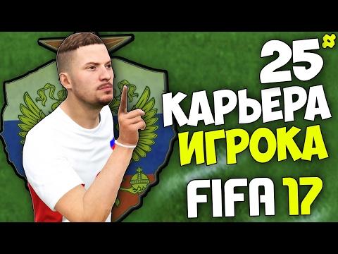 FIFA 17 Карьера Игрока - #25 - Возвращение в Сборную России