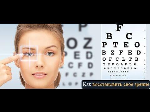 100 зрение в домашних условиях 725
