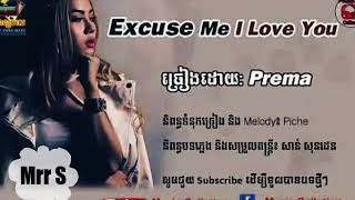 Excuse Me I Love You - Prema [ OFFICAIL LYRIC AUDIO] khmer song
