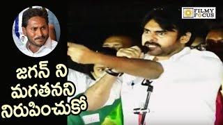 Pawan Kalyan Strong Warning to YS Jagan @ Janasena Porata Yatra
