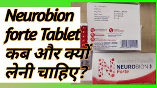 Neurobion forte Tablet full review//Neurobion forte Tablet किस काम आती है?कौन लोग इसका USE करते है👇