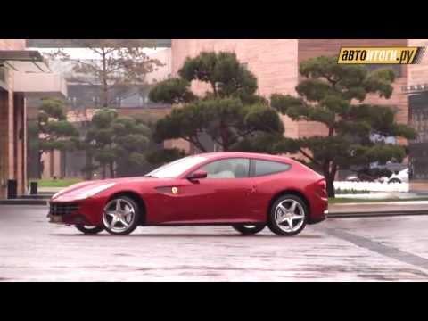 Ferrari FF первый взгляд