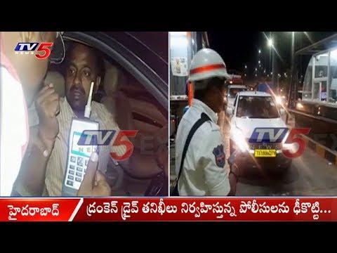 తనిఖీలు నిర్వహిస్తున్న పోలీసులను కారుతో ఢీకొట్టి.. | Drunk And Drive Tests At Shamshabad | TV5 News