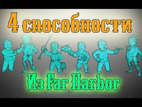 4 Способности из Far Harbor. Какие выбрать?