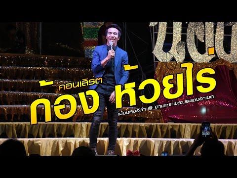 คอนเสิร์ต ก้อง ห้วยไร่ เต็มวง @เมืองหมอลำ (สามแยกพระประแดง)