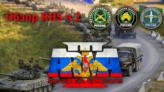 Обзор мода RHS на ARMA 3 часть 2 (ВВС, ТВ, МСВ,)