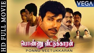 Ponnu Veetukkaran HD (1999) Movie Watch Online